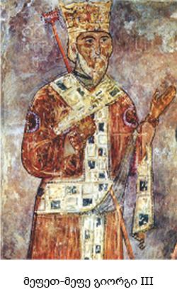 GIORGI III (2)