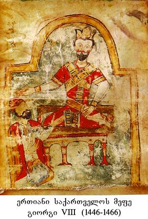 giorgi VIII copy