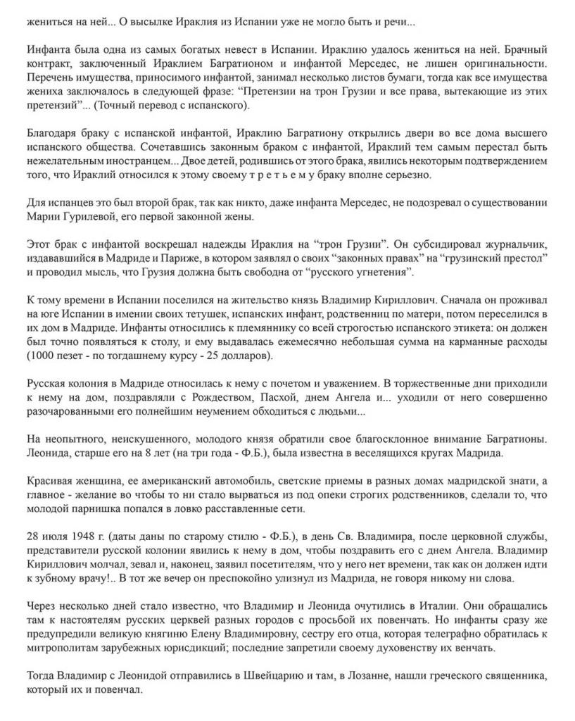 """Самозванный """"Царь грузинский"""".indd"""