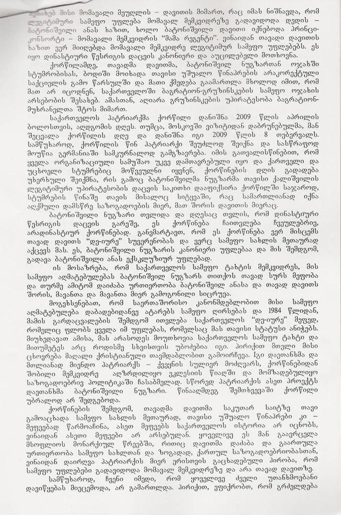 წერილი კოპაძეს 02