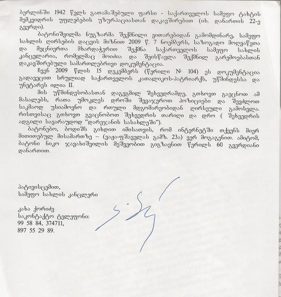 წერილი კოპაძეს 03
